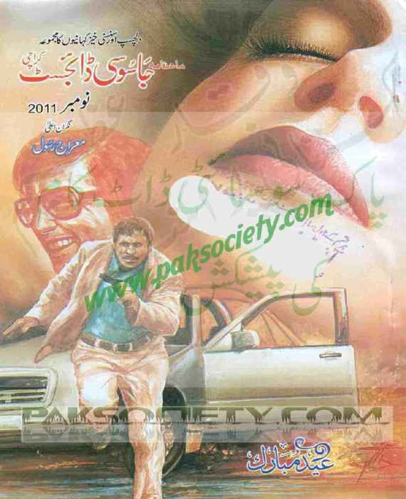 Jasoosi Digest November 2011