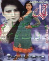 Aanchal-Digest-June-2013
