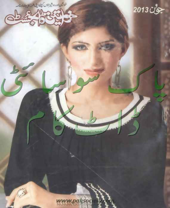 Khwateen-Digest-June-2013