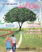 Rohani Digest December 2013