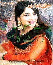 Khawateen Digest February 2014