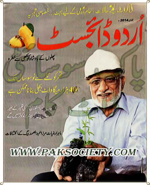 Urdu Digest June 2014