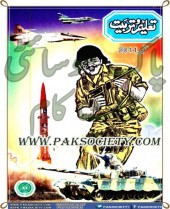 Taleem O Tarbiat September 2014