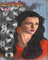Rah E Junoon Hen By Nighat Seema