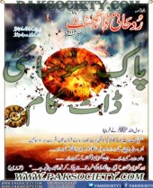 Rohani Digest December 2014