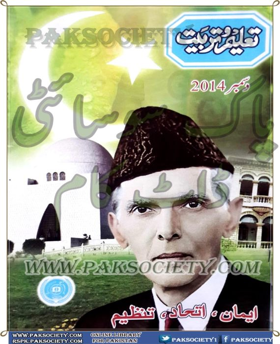 Taleem O Tarbiat December 2014