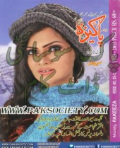 Pakeezah Digest February 2015