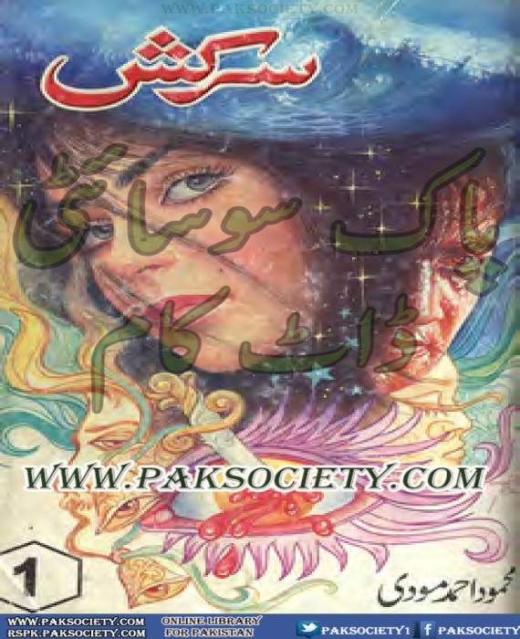 Sarkash By Mehmood Ahmed Moodi