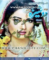 Dosheeza Digest March 2015