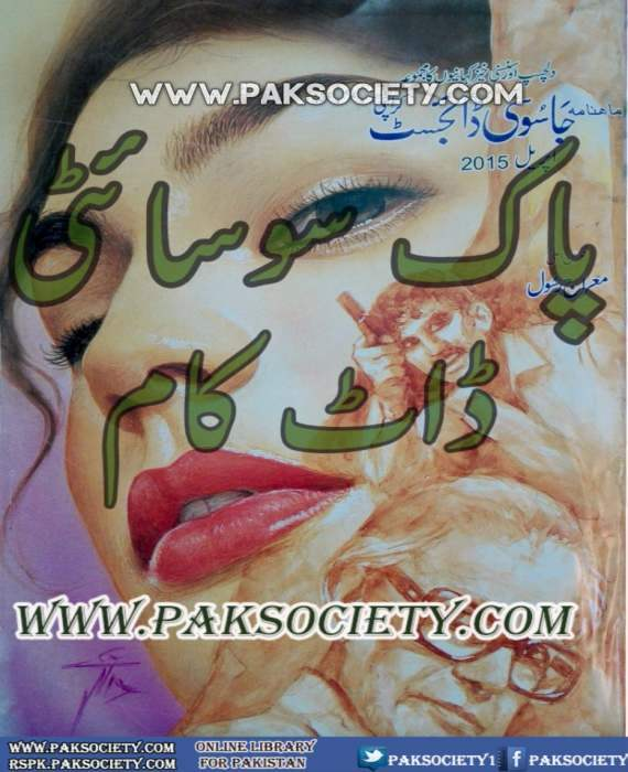 Jasoosi Digest April 2015