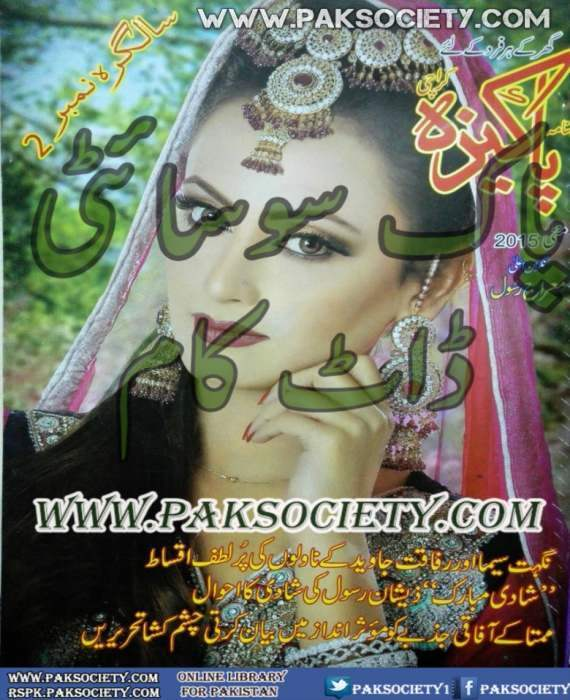 Pakeezah Digest May 2015