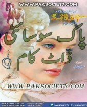 Jasoosi Digest June 2015