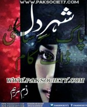 Shehr E Dil By Umme Maryam