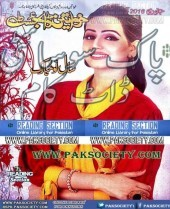 Khawateen Digest January 2016