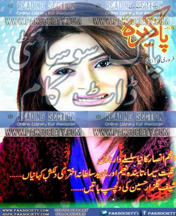 Pakeezah Digest February 2016