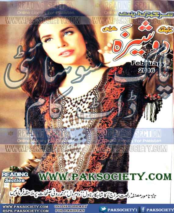 Dosheeza Digest February 2016