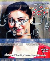 Dosheeza Digest March 2016