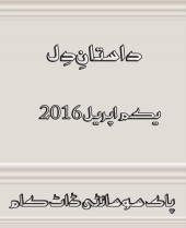 Dastan E Dil April 2016