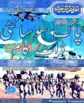 Taleem O Tarbiat September 2016