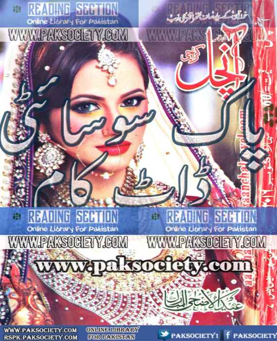 Aanchal Digest October 2016