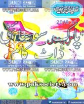 Taleem O Tarbiat December 2016