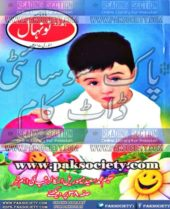 Hamdard Naunehal January 2017