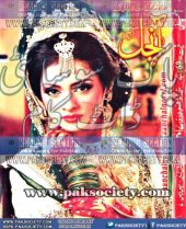 Aanchal Digest February 2017