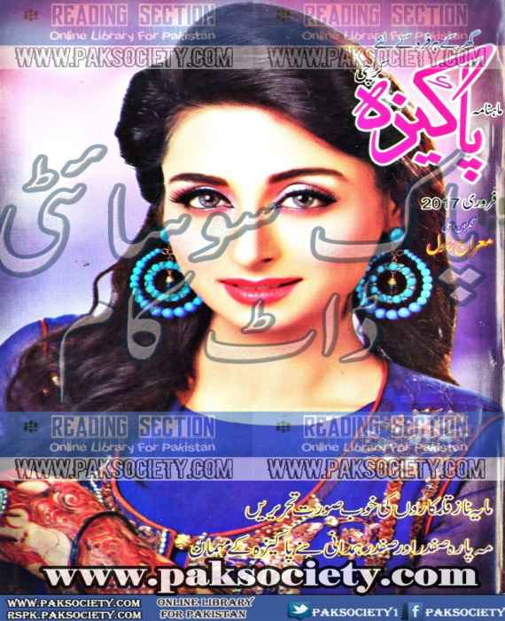 Pakeezah Digest February 2017
