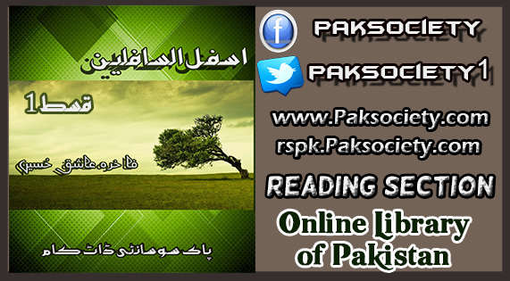 Asfala Safilin Episode 01 By Fakhra Aashiq
