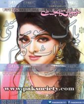 Khawateen Digest March 2017