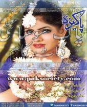 Pakeezah Digest May 2017