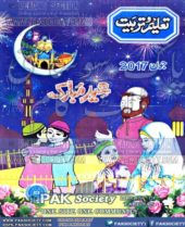Taleem O Tarbiat June 2017