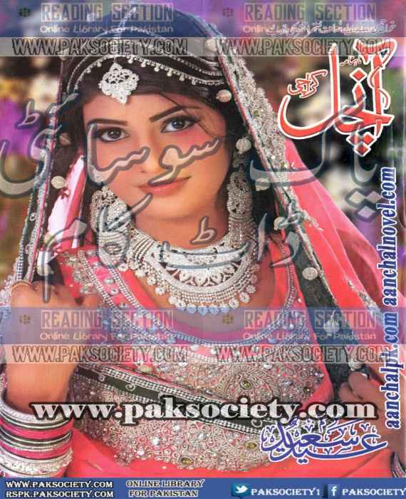 Aanchal Digest June 2017