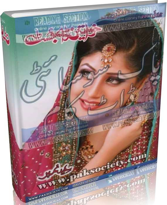 Khawateen Digest July 2017