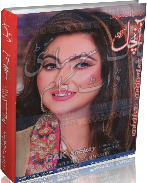 Aanchal Digest August 2017