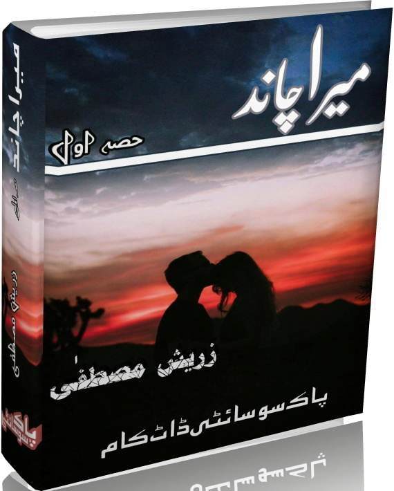 Mera Chand Part 1 By Zarish Mustafa