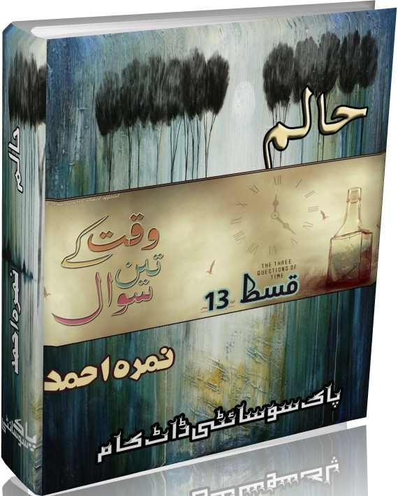 Haalim Episode 13 By Nimra Ahmad